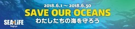 SAVE OUR OCEANS~わたしたちの海を守ろう~