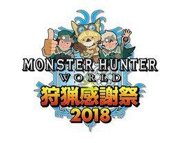 モンスターハンター:ワールド 狩猟感謝祭 2018