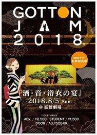 GOTTON JAM 2018 〜酒・音・浴衣の宴〜