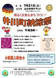 井川町納涼祭