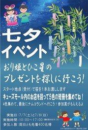 みのおキューズモール 七夕イベント