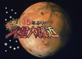 生解説プラネタリウム「キター!15年ぶりの火星大接近」