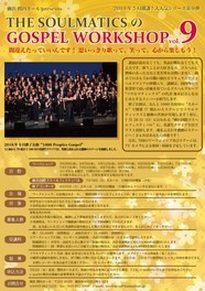 THE SOULMATICSのGOSPEL WORKSHOP vol.9