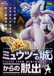 リアル脱出ゲーム×ミュウツーの逆襲EVOLUTION「ミュウツーの城からの脱出」埼玉公演