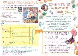 初めての日本画 1日完結サマースクール