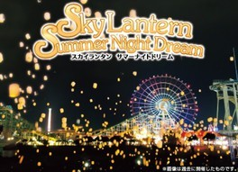 Sky Lantern Summer Night Dream ~想いよ届け~