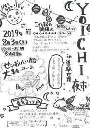 YOICHI(夜市)