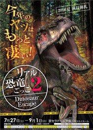 リアル恐竜ごっこ2 ~Dinosaur Escape(ダイナソーエスケープ)~