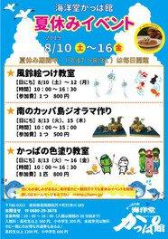 海洋堂かっぱ館・夏休みイベント