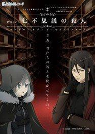case.七不思議の殺人(マーダー・オブ・ザ・セブンワンダーズ)