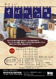袋井市月見の里学遊館 食のワークショップルーム