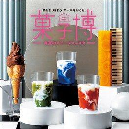 第4回 IKESEI菓子博~真夏のスィーツフェスタ~