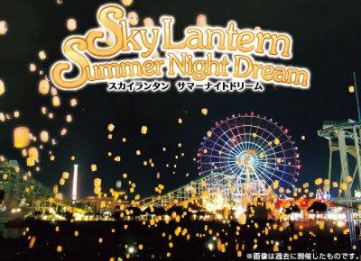 Sky Lantern Summer Night Dream ~想いよ届け~