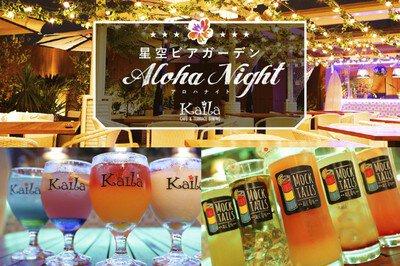カフェ・カイラ渋谷 星空ビアガーデン