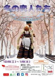 収蔵品展「冬の恋人たち」