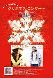 フルート&ギター クリスマスコンサート 武雄温泉京都屋