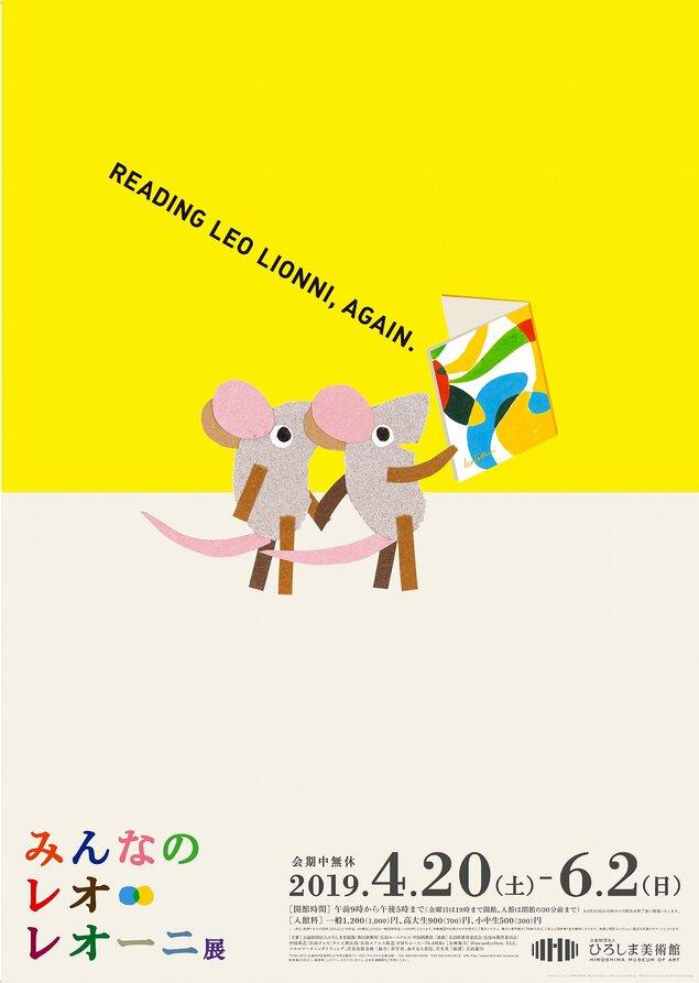 みんなのレオ・レオーニ展 Reading Leo Lionni, again.