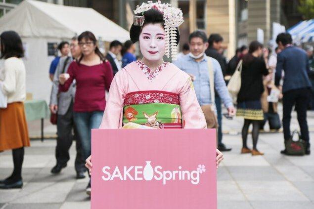 SAKE Spring 品川 2019