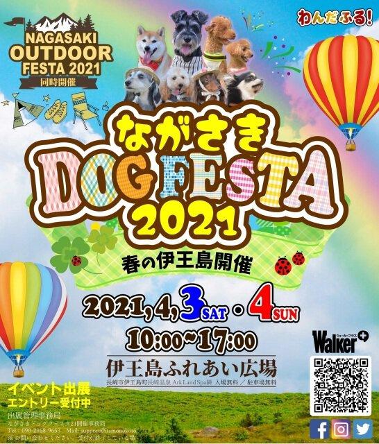 ながさき DOG FESTA 2021
