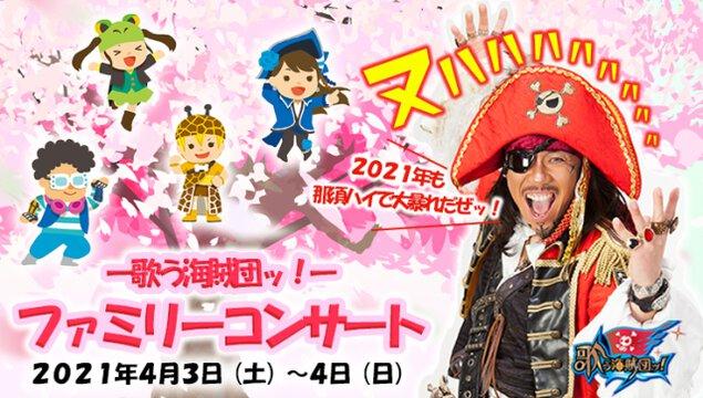 歌う海賊団ッ!ファミリーコンサート in那須ハイランドパーク