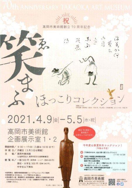 高岡市美術館創立70周年記念 笑まふ~ほっこりコレクション~