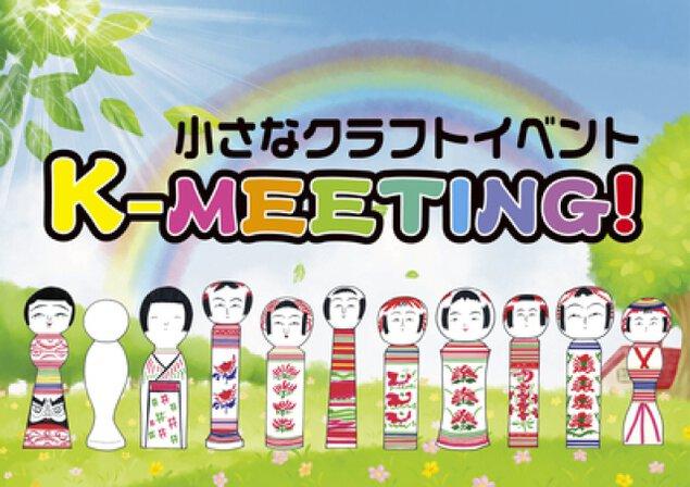小さなクラフトイベント K-MEETING!