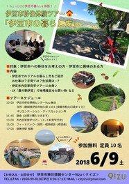 伊豆市移住体験ツアー「伊豆市の暮らし方」2018