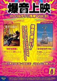 爆音上映 in パルテノン多摩 Vol.3