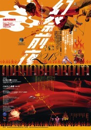 新・伝統舞踊劇 幻祭前夜2018 ~マハーバーラタより