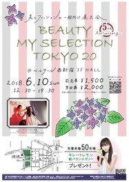 第20回 BEAUTY MY SELECTION TOKYO