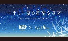 一年に一度の星空シネマ~Tasty Japanの七夕レシピと楽しもう~