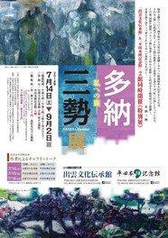 多納三勢展 -私への旅-(出雲文化伝承館)