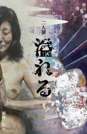 藤田悠衣花・瀬崎彩乃 二人展「溢れる」