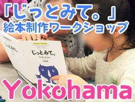 「じっとみて。」夏休みに自分を描く絵本を作ろう!(大倉山記念館)