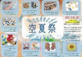 Handmade Market 空夏祭