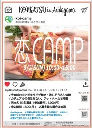 KONKATSU in 有田川「恋CAMP」
