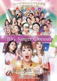 ミュージカル「BIG Singer Glorious」