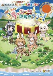 リアル謎解きゲーム「お宝を目指せ! すっごーい謎解きラリー!」千葉