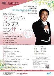 静岡交響楽団 クラシック・ポップスコンサート