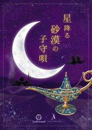 リアル謎解きゲーム「星降る砂漠の子守唄」