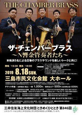 ザ・チェンバーブラス ~N響金管奏者たち~