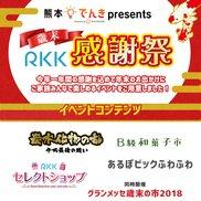 熊本でんきpresents歳末RKK感謝祭