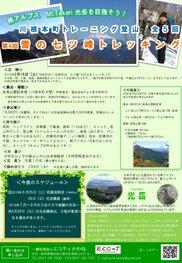 南アルプス・光岳を目指そう!川根本町トレーニング登山  第4回 雪の七ツ峰トレッキング