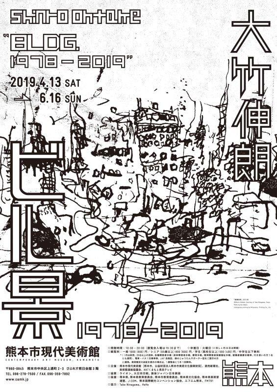 大竹伸朗 ビル景 1978ー2019