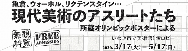 【臨時休館】亀倉、ウォーホル、リクテンスタイン…現代美術のアスリートたち ―所蔵オリンピックポスターによる