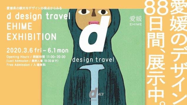 【臨時休館】d design travel EHIME EXHIBITION