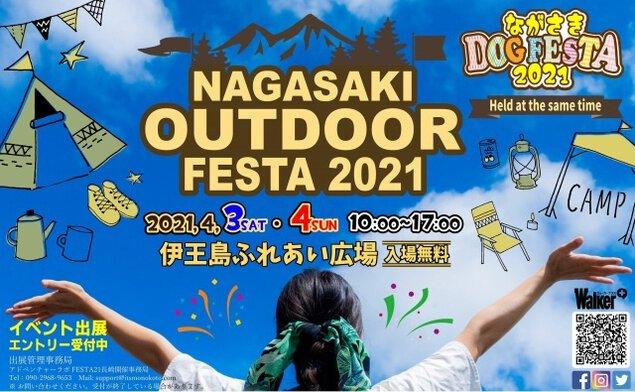NAGASAKI OUTDOOR FESTA 2021