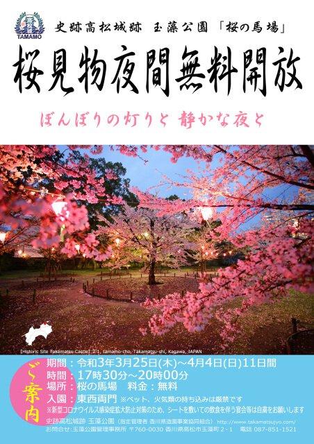 高松城 桜の馬場 桜見物夜間無料開放