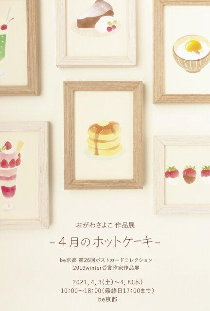 おがわさよこ作品展-4月のホットケーキ-