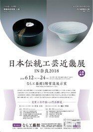 日本伝統工芸近畿展IN奈良2018
